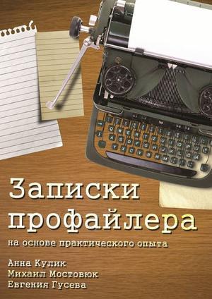 ГУСЕВА Е., КУЛИК А., МОСТОВЮК М. Записки профайлера