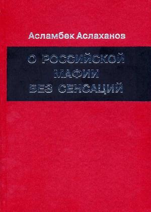 АСЛАХАНОВ А. О российской мафии без сенсаций