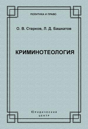 БАШКАТОВ Л., СТАРКОВ О. Криминотеология
