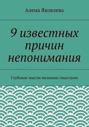 ЯКОВЛЕВА А. 9известных причин непонимания