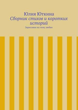 ЮТКИНА Ю. Сборник стихов икоротких историй