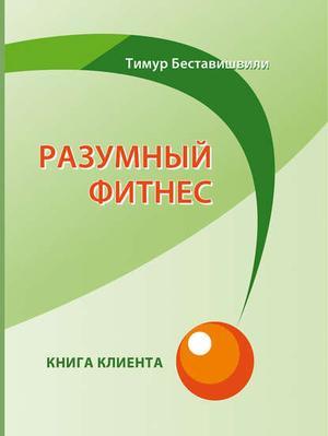 БЕСТАВИШВИЛИ Т. Разумный фитнес. Книга клиента