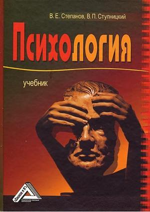 СТЕПАНОВ В., СТУПНИЦКИЙ В. Психология