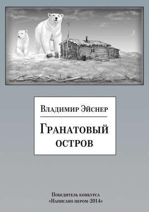 ЭЙСНЕР В. Гранатовый остров (сборник)