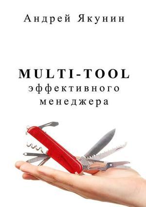 ЯКУНИН А. Multi-tool эффективного менеджера