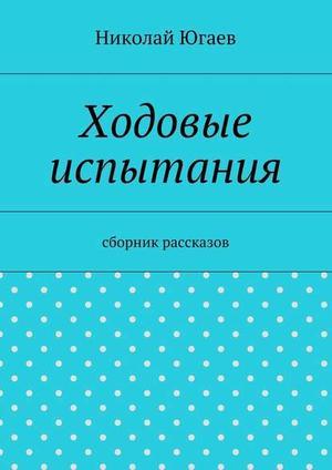 ЮГАЕВ Н. Ходовые испытания. сборник рассказов