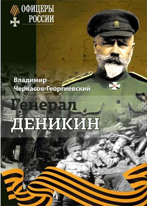 ЧЕРКАСОВ-ГЕОРГИЕВСКИЙ В. Генерал Деникин
