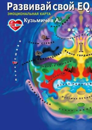КУЗЬМИЧЁВ А. Развивай свой EQ. Эмоциональная карта