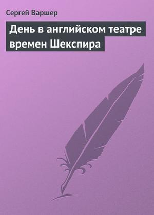 ВАРШЕР С. День ванглийском театре времен Шекспира