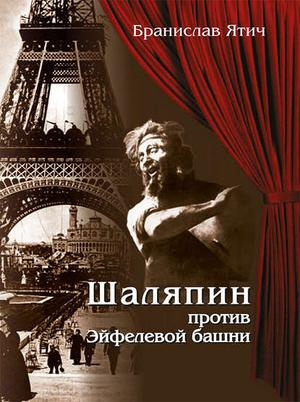 ЯТИЧ Б. Шаляпин против Эйфелевой башни