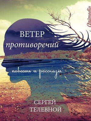 ТЕЛЕВНОЙ С. Ветер противоречий (сборник)
