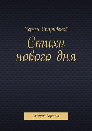 СПИРИДОНОВ С. Стихи нового дня. Стихотворения