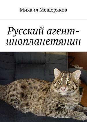 МЕЩЕРЯКОВ М. Русский агент-инопланетянин