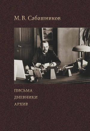 САБАШНИКОВ М. Письма. Дневники. Архив