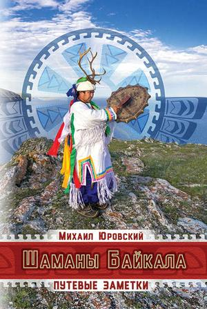 ЮРОВСКИЙ М. Шаманы Байкала. Путевые заметки