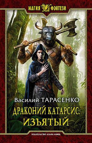 ТАРАСЕНКО В. Драконий Катарсис. Изъятый