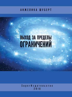 ШУБЕРТ А. Выход за пределы ограничений