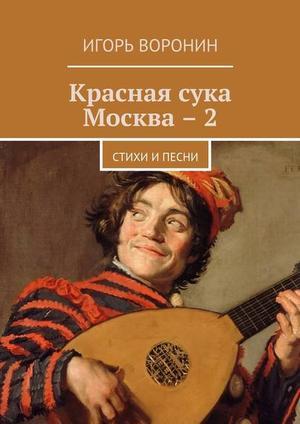 ВОРОНИН И. Красная сука Москва – 2. Стихи ипесни