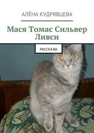 КУДРЯВЦЕВА А. Мася Томас Сильвер Ливси. Рассказы