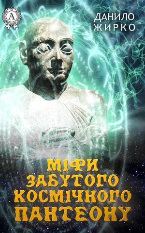 ЖИРКО Д. Міфи забутого космічного пантеону