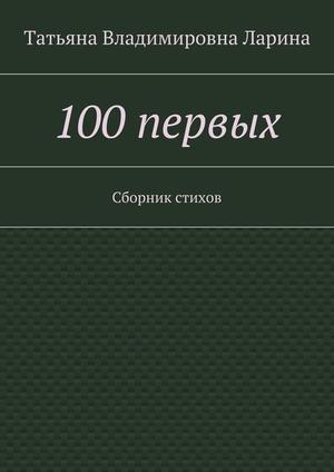 ЛАРИНА (ПЕТРЕНКО) Т. 100первых. Сборник стихов