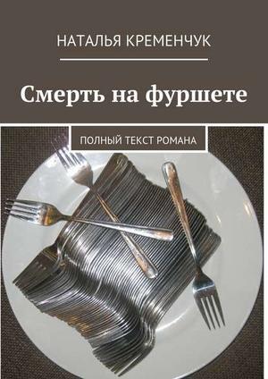 КРЕМЕНЧУК Н. Смерть на фуршете. Полный текст романа