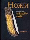 ДЭЙРОМ Д. Искусство и дизайн современных складных ножей
