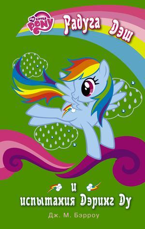 ДЖ М. Мой маленький пони. Радуга Дэш и испытания Дэринг Ду