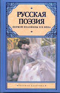 ЯКУШИН Н. Русская поэзия первой половины XIX века