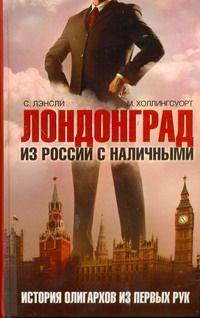 ХОЛЛИНГСУОРТ М. Лондонград. Из России с наличными