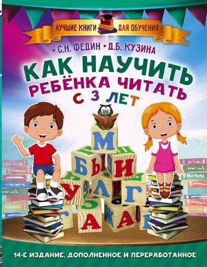 КУЗИНА Д., ФЕДИН С. Как научить ребенка читать с 3-х лет