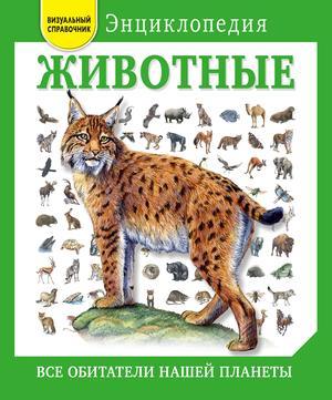 ЭЛДЕРТОН Д. Животные. Все обитатели нашей планеты