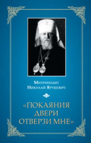 Ярушевич М. «Покаяния двери отверзи мне...»