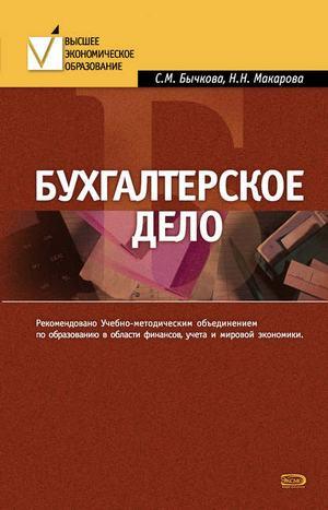 Бычкова С., Макарова Н. Бухгалтерское дело