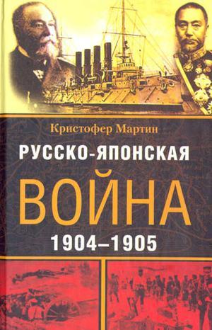 МАРТИН К. Русско-японская война. 1904-1905