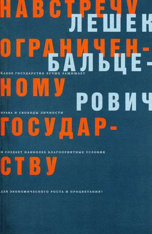 БАЛЬЦЕРОВИЧ Л. Навстречу ограниченному государству