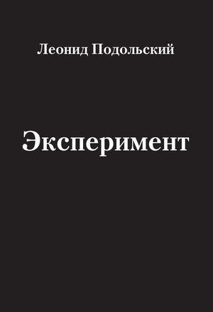ПОДОЛЬСКИЙ Л. Эксперимент (сборник)