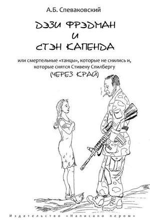 СПЕВАКОВСКИЙ А. Дэзи Фрэдмэн и Стэн Капенда