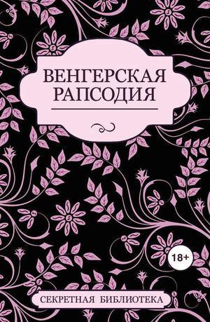 ДЖЕЙБИ К., ШТЕЙН Ш., ЭЛИОТ Д. Венгерская рапсодия