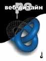 ГОТО К., КОТЛЕР Э. Веб-редизайн: книга Келли Гото и Эмили Котлер
