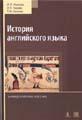 БЕЛЯЕВА Т., ИВАНОВА И., ЧАХОЯН Л. История английского языка. Учебник