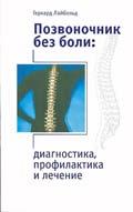 ЛАЙБОЛЬД Г. Позвоночник без боли: диагностика, профилактика и лечение