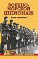 ШЕЛДОН-ДЮПЛЕ А. Военно-морской шпионаж. История противостояния