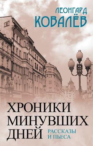 КОВАЛЕВ Л. Хроники минувших дней. Рассказы и пьеса