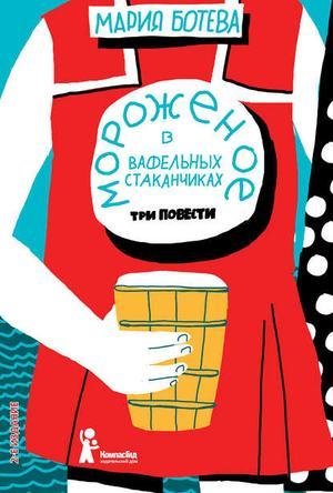 БОТЕВА М. Мороженое в вафельных стаканчиках (сборник)