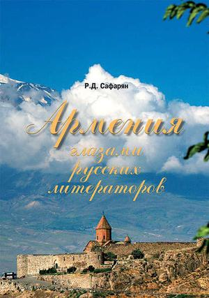САФАРЯН Р. Армения глазами русских литераторов
