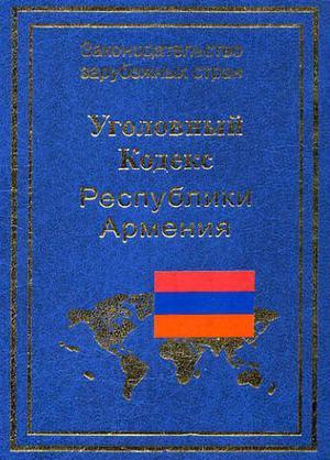 АВАКЯН Р. Уголовный кодекс Республики Армения