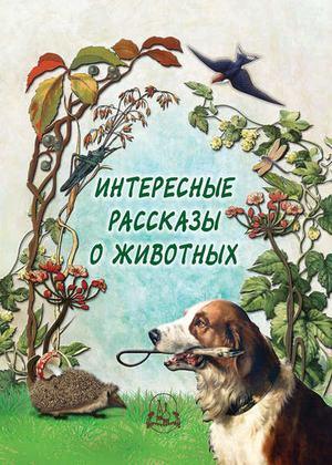 РУДАКОВА Н. Интересные рассказы о животных