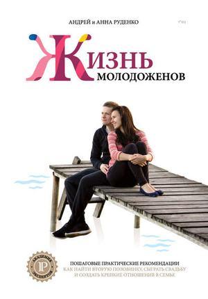 РУДЕНКО А., РУДЕНКО А. Ж+М. Жизнь молодоженов