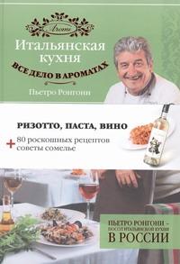 РОНГОНИ П. Итальянская кухня. Все дело в ароматах